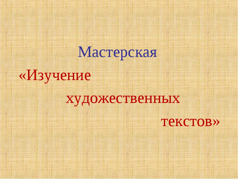 Мастерская «Изучение художественных текстов»