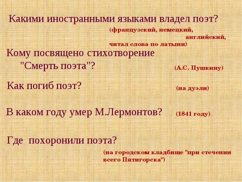 Какими иностранными языками владел поэт? (французский, немецкий, английский,...
