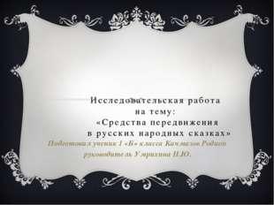 Исследовательская работа на тему: «Средства передвижения в русских народных с