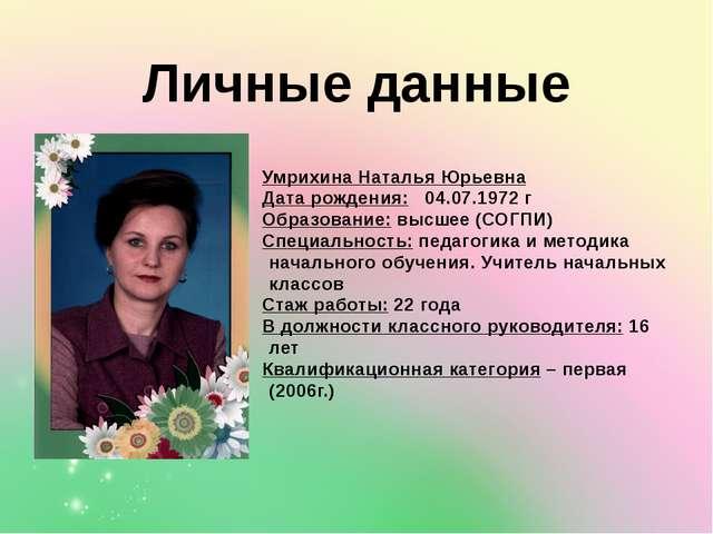Личные данные Умрихина Наталья Юрьевна Дата рождения: 04.07.1972 г Образовани...