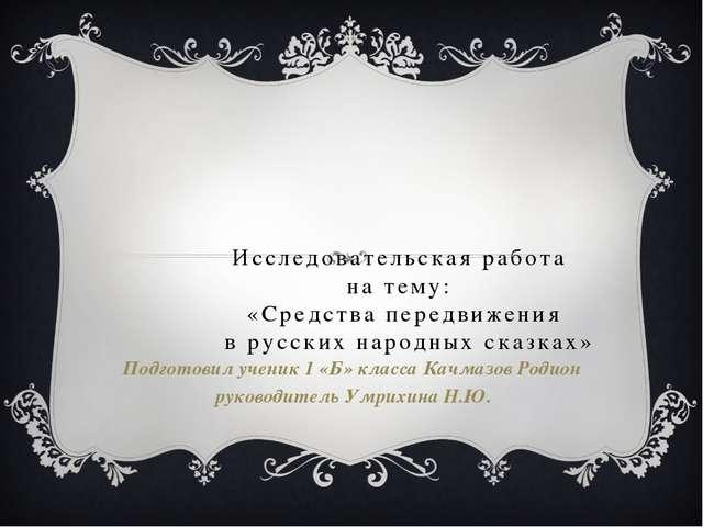Исследовательская работа на тему: «Средства передвижения в русских народных с...
