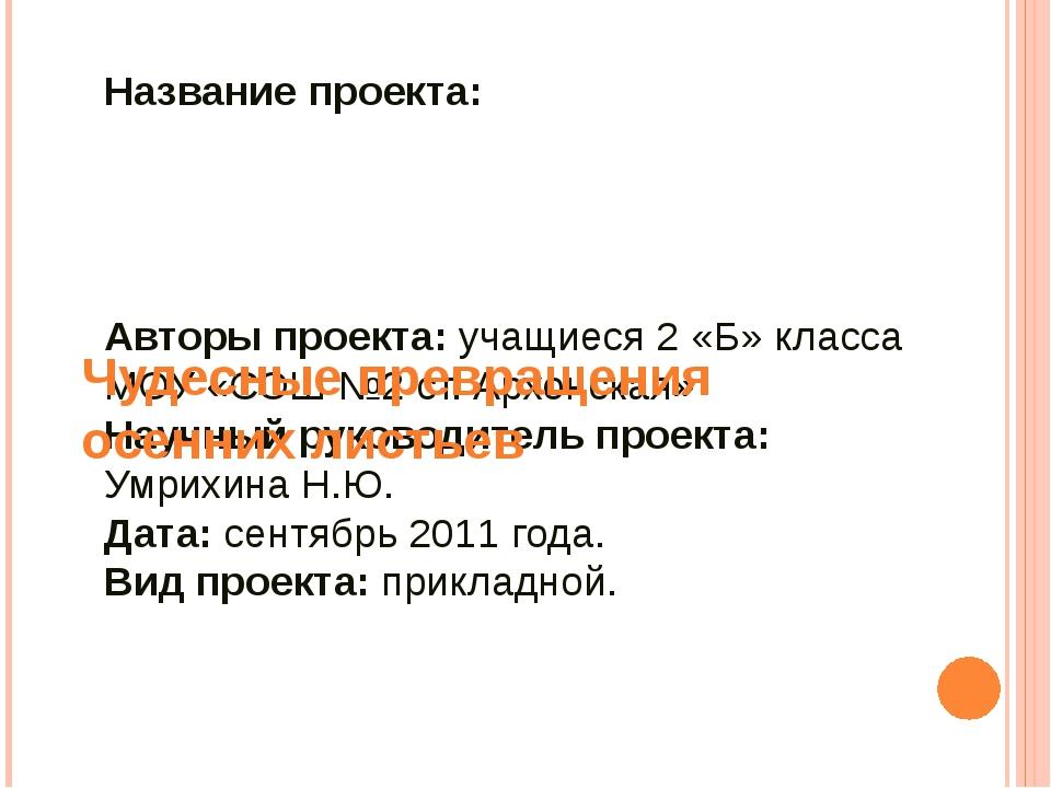 Название проекта: Авторы проекта: учащиеся 2 «Б» класса МОУ «СОШ №2 ст. Архон...