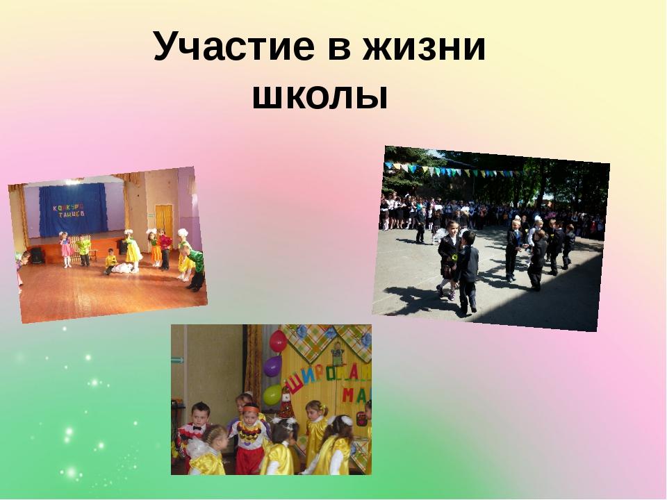 Участие в жизни школы