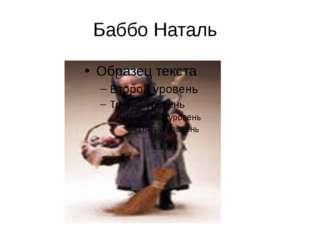 Баббо Наталь
