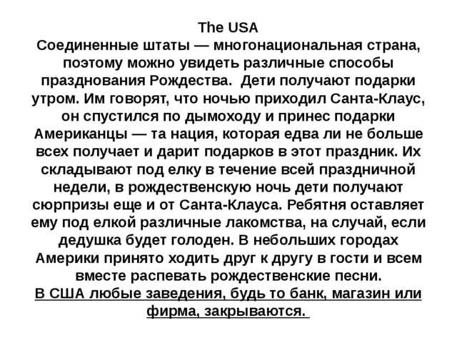 The USA Соединенные штаты — многонациональная страна, поэтому можно увидеть р...