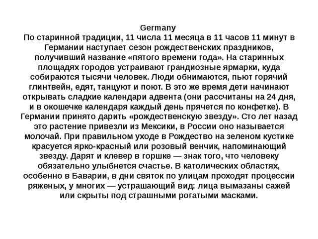 Germany По старинной традиции, 11 числа 11 месяца в 11 часов 11 минут в Герма...