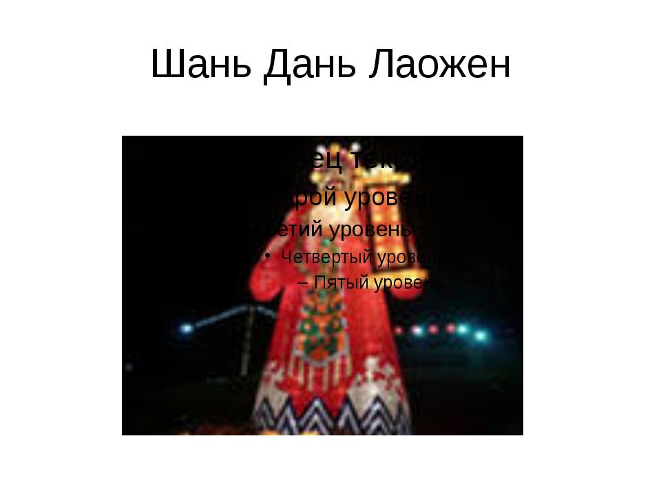 Шань Дань Лаожен