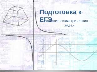 Подготовка к ЕГЭ. Подготовка к ЕГЭ Решение геометрических задач (разделы В5,