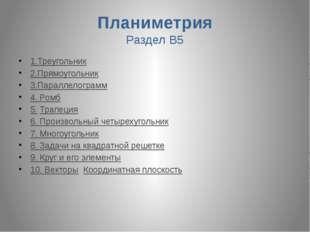 Планиметрия Раздел В5 1.Треугольник 2.Прямоугольник 3.Параллелограмм 4. Ромб