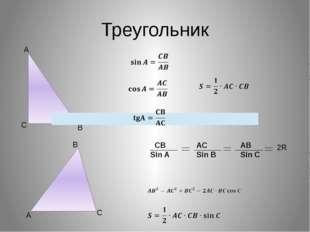 Треугольник C A B A B C CB Sin A AC Sin B AB Sin C 2R