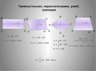 Прямоугольник, параллелограмм, ромб, трапеция A B C D A B C D A B C D A B C D