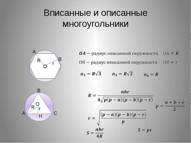 Вписанные и описанные многоугольники O A B A B C O H r R R r