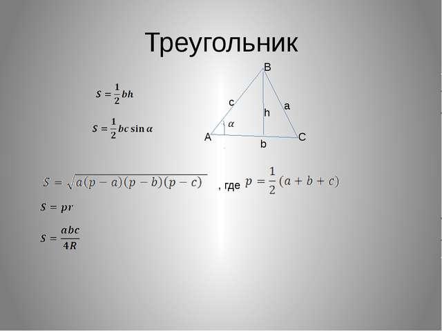 Треугольник , где A B C a b c h