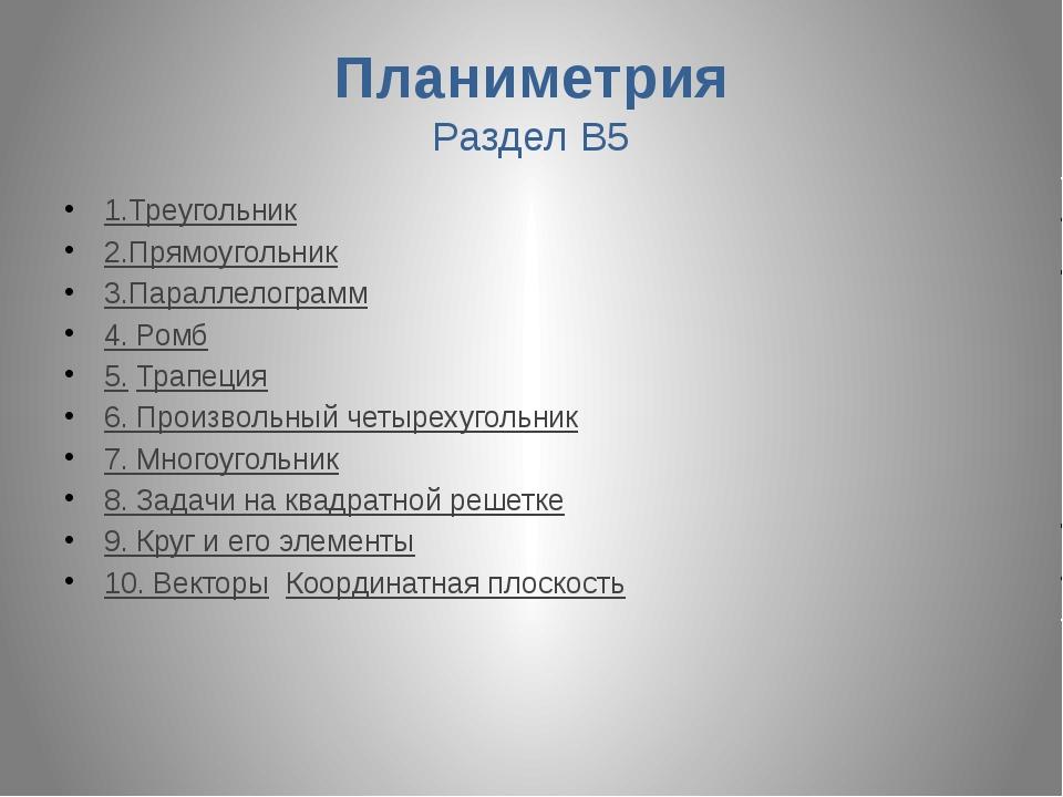 Планиметрия Раздел В5 1.Треугольник 2.Прямоугольник 3.Параллелограмм 4. Ромб...