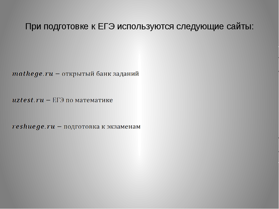 При подготовке к ЕГЭ используются следующие сайты: