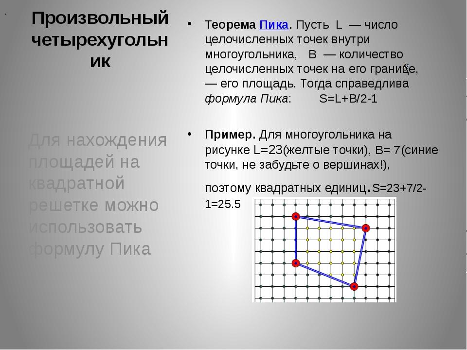 Произвольный четырехугольник Для нахождения площадей на квадратной решетке мо...