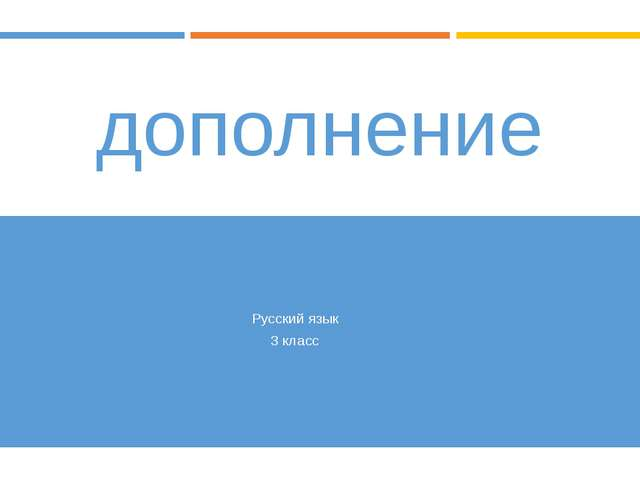 дополнение Русский язык 3 класс