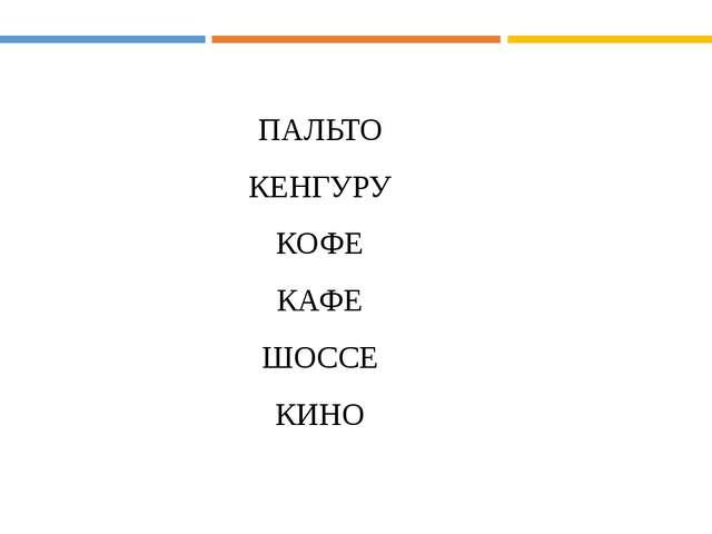 ПАЛЬТО КЕНГУРУ КОФЕ КАФЕ ШОССЕ КИНО