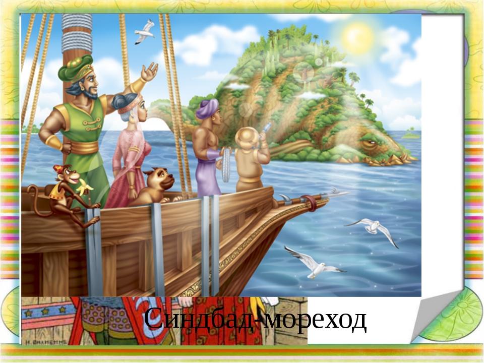 герои волшебных сказок положительные отрицательные Кощей Бессмертный Иван-ца...
