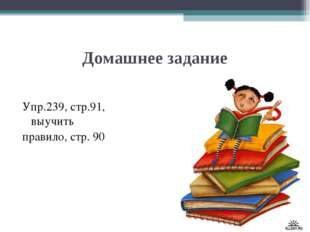 Домашнее задание Упр.239, стр.91, выучить правило, стр. 90