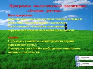 Экологическое воспитание в семье Программа экологического воспитания «Зелено