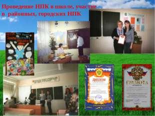 Проведение НПК в школе, участие в районных, городских НПК