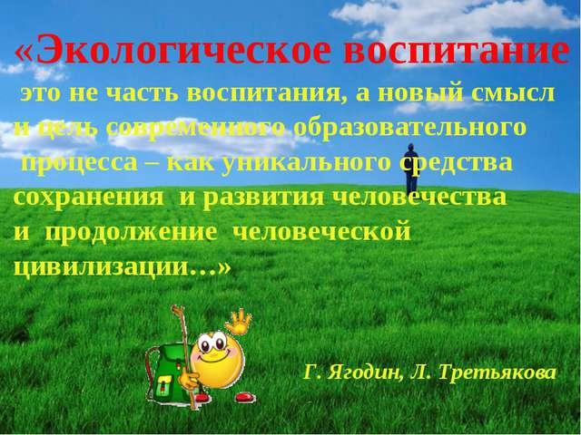 «Экологическое воспитание это не часть воспитания, а новый смысл и цель совре...