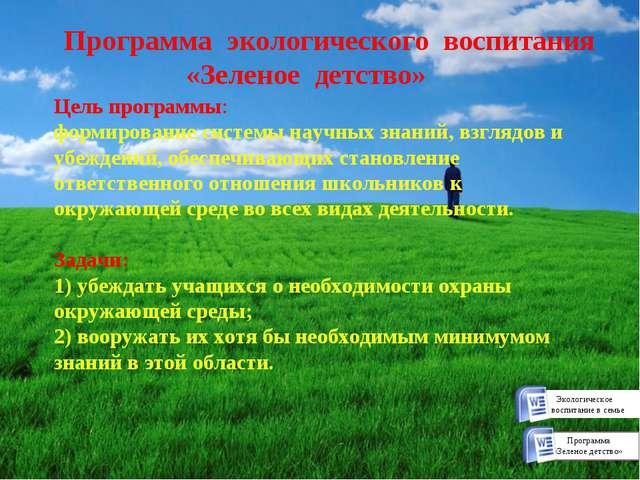 Экологическое воспитание в семье Программа экологического воспитания «Зелено...