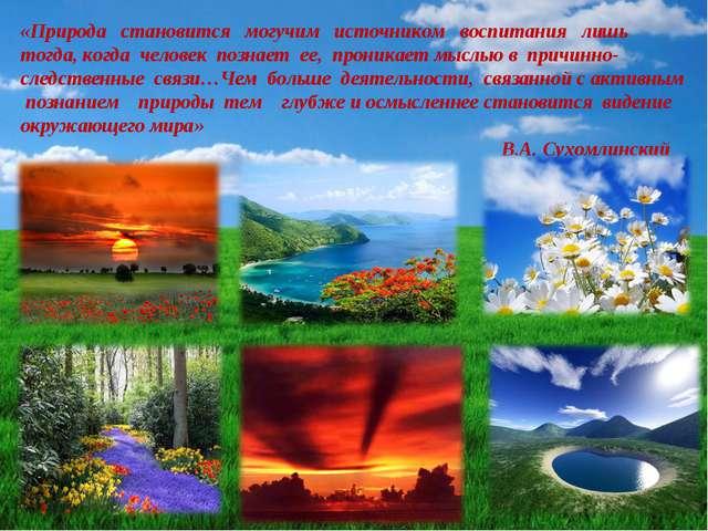 «Природа становится могучим источником воспитания лишь тогда, когда человек п...