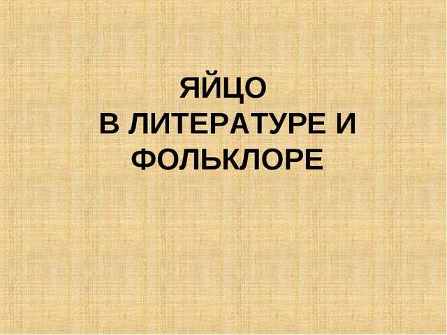 ЯЙЦО В ЛИТЕРАТУРЕ И ФОЛЬКЛОРЕ