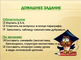 Обязательное Изучить § 5.4; Ответить на вопросы в конце параграфа; Заполнить