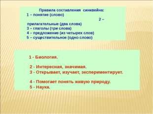 1 - Биология. 2 - Интересная, значимая. 3 - Открывает, изучает, эксперименти