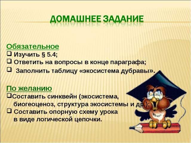 Обязательное Изучить § 5.4; Ответить на вопросы в конце параграфа; Заполнить...