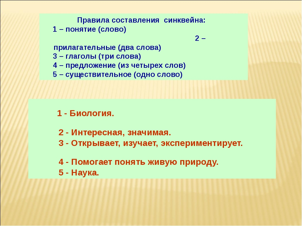 1 - Биология. 2 - Интересная, значимая. 3 - Открывает, изучает, эксперименти...