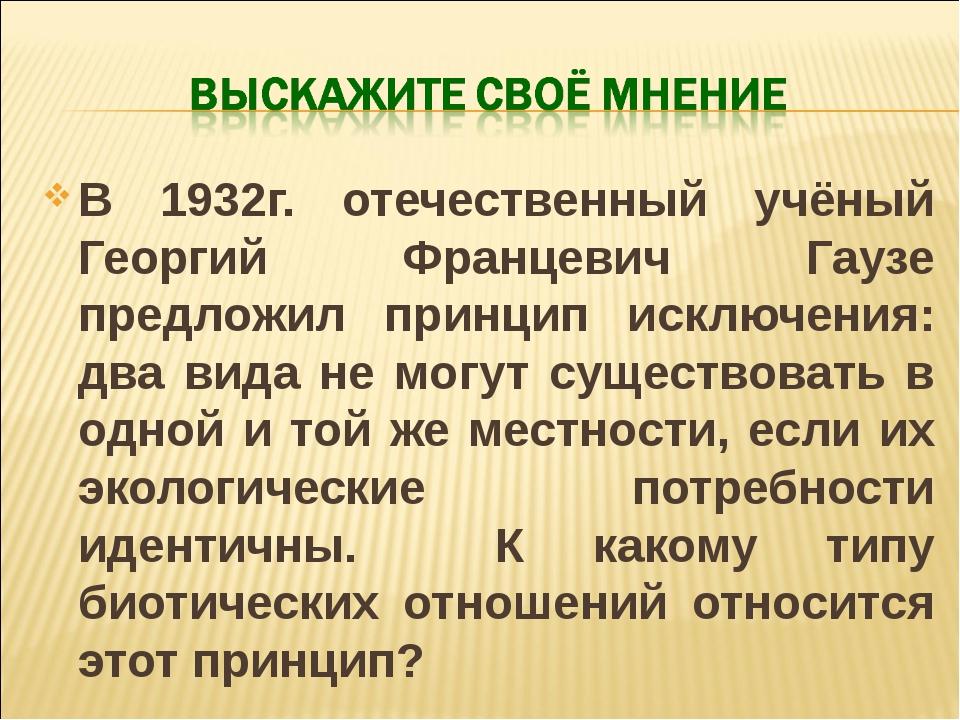 В 1932г. отечественный учёный Георгий Францевич Гаузе предложил принцип исклю...