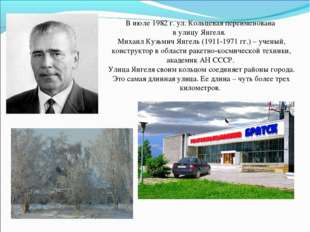 В июле 1982 г. ул. Кольцевая переименована в улицу Янгеля. Михаил Кузьмич Янг