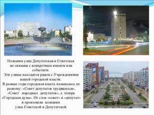 Названия улиц Депутатская и Советская не связаны с конкретным именем или собы