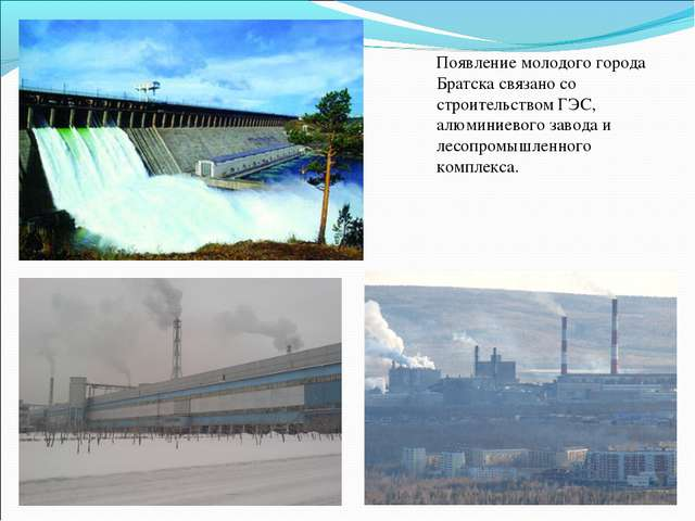 Появление молодого города Братска связано со строительством ГЭС, алюминиевого...