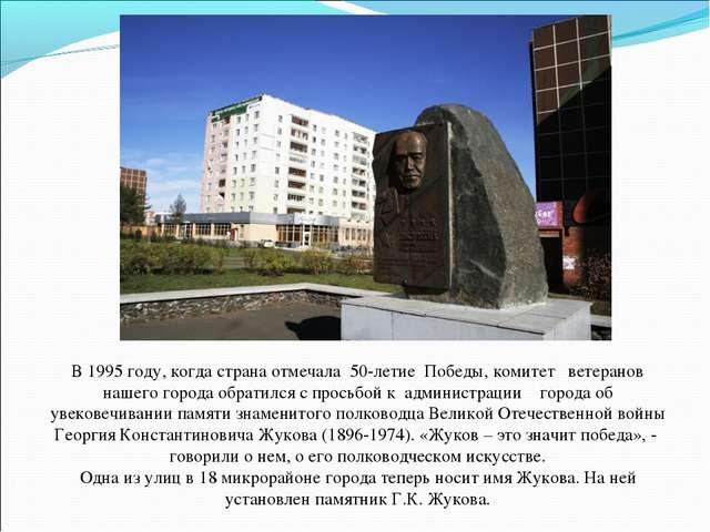 В 1995 году, когда страна отмечала 50-летие Победы, комитет ветеранов наш...