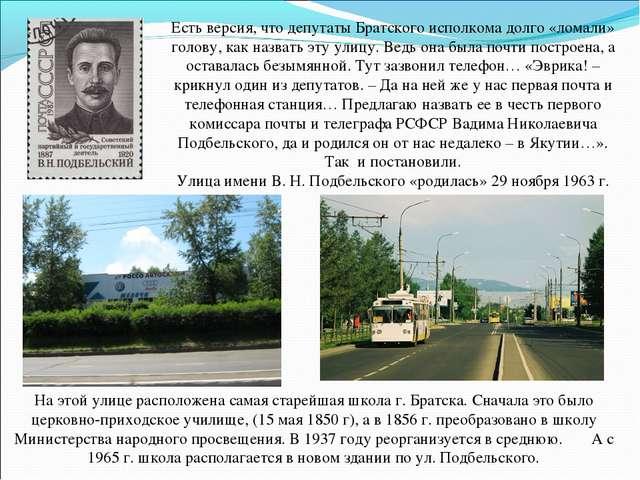 На этой улице расположена самая старейшая школа г. Братска. Сначала это было...