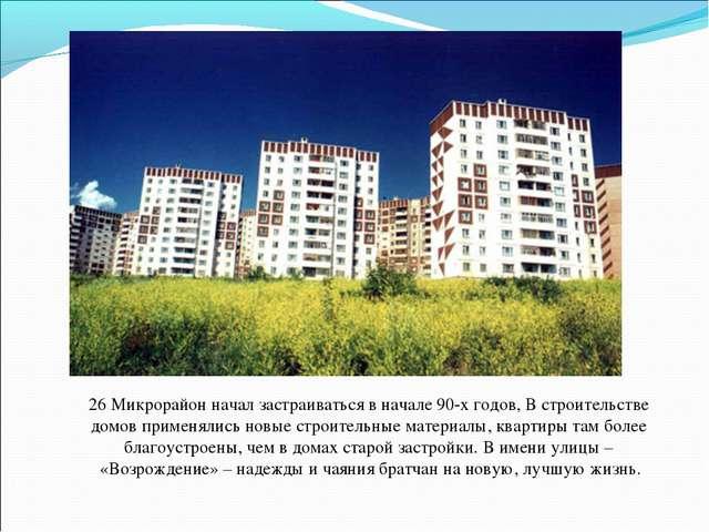 26 Микрорайон начал застраиваться в начале 90-х годов, В строительстве домов...