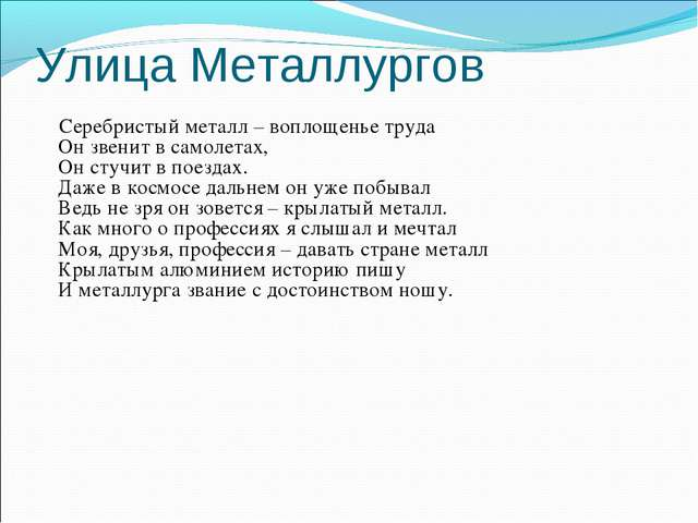 Улица Металлургов Серебристый металл – воплощенье труда Он звенит в самолетах...