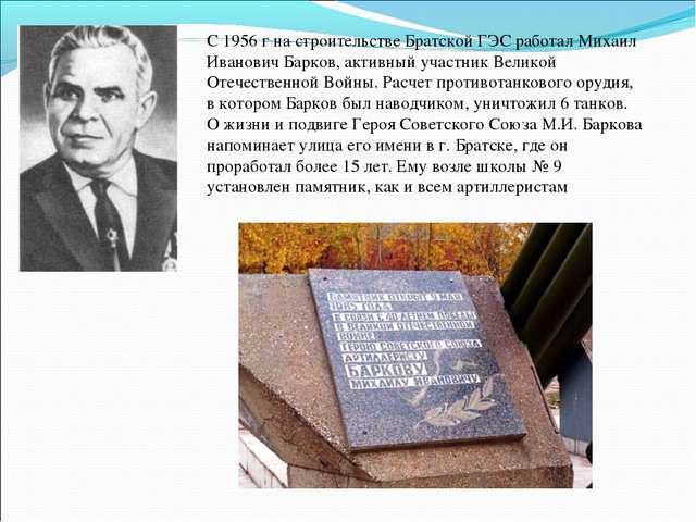С 1956 г на строительстве Братской ГЭС работал Михаил Иванович Барков, активн...