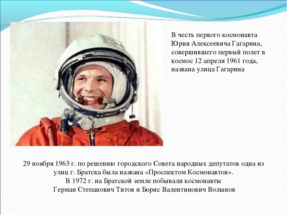 В честь первого космонавта Юрия Алексеевича Гагарина, совершившего первый пол...