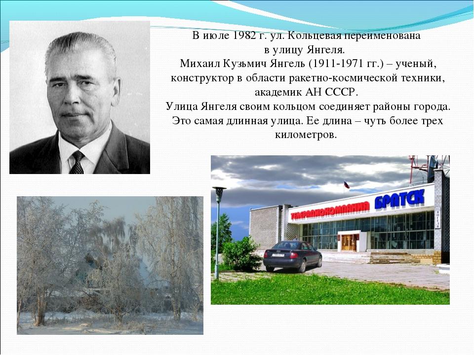 В июле 1982 г. ул. Кольцевая переименована в улицу Янгеля. Михаил Кузьмич Янг...