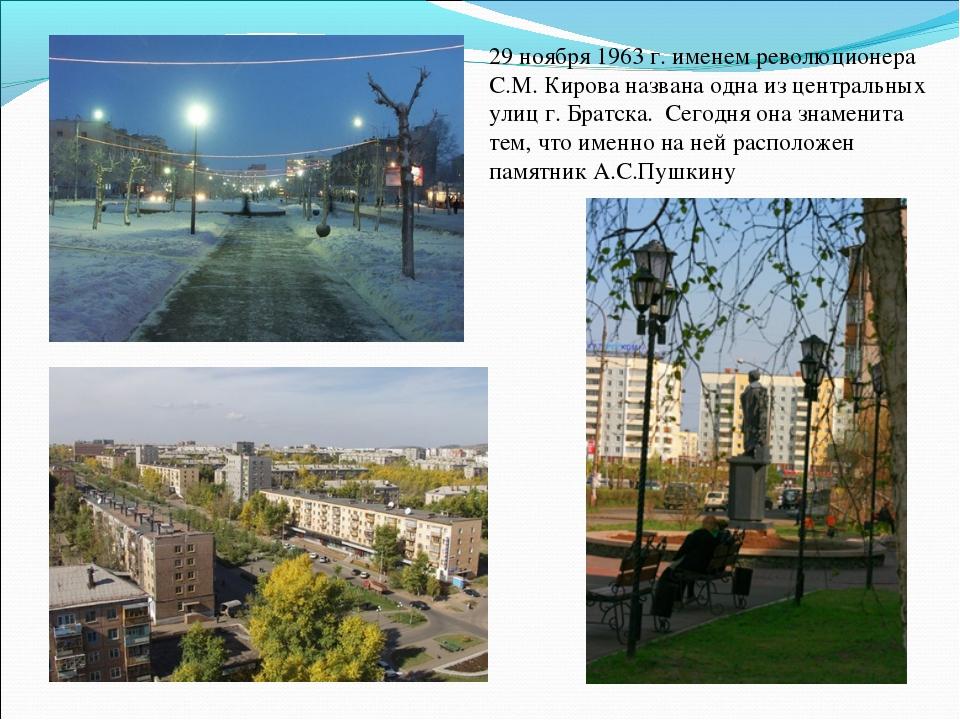 29 ноября 1963 г. именем революционера С.М. Кирова названа одна из центральны...