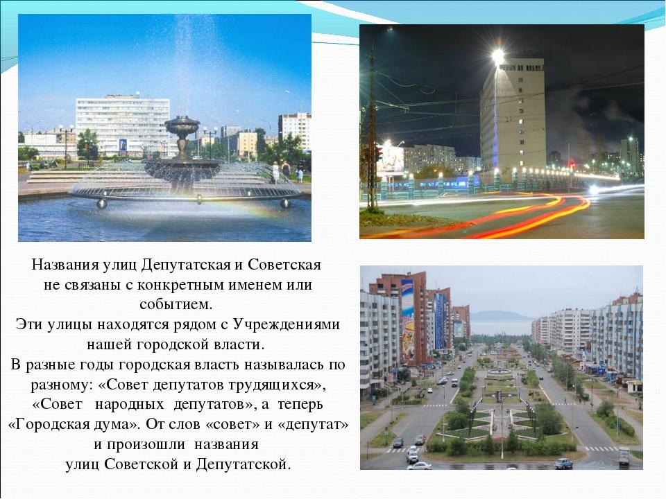 Названия улиц Депутатская и Советская не связаны с конкретным именем или собы...