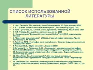 СПИСОК ИСПОЛЬЗОВАННОЙ ЛИТЕРАТУРЫ 1. И.С. Петраков. Математика для любознатель