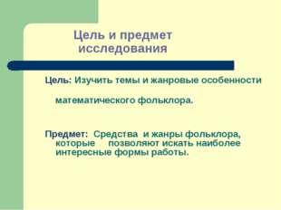 Цель и предмет исследования Цель: Изучить темы и жанровые особенности математ