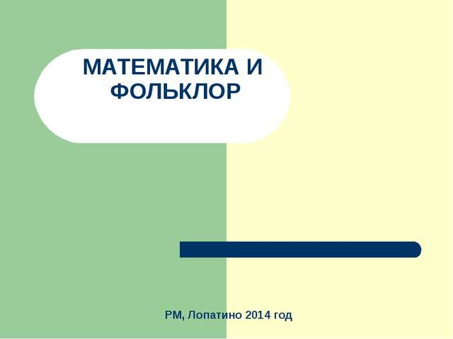 МАТЕМАТИКА И ФОЛЬКЛОР РМ, Лопатино 2014 год